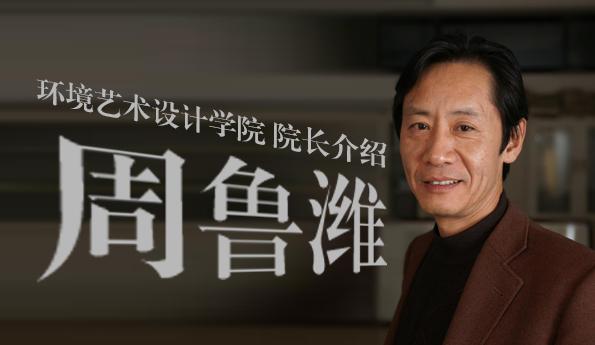 环境艺术设计学院院长周鲁潍介绍